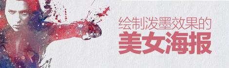 PS教程!手把手教你绘制泼墨效果的美女海报 - 优设网 - UISDC