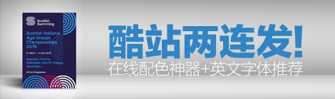 酷站两连发!在线配色神器+英文字体推荐网站 - 优设网 - UISDC