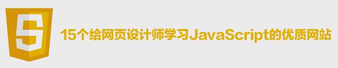 15-best-websites-learn-javascript-1