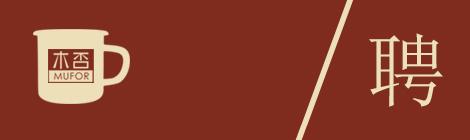 【杭州招聘】木否诚聘平面/插画设计师 - 优设网 - UISDC