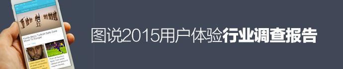 2015-ux-trend-report-1