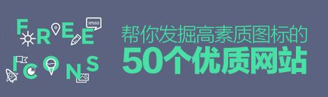 超赞!帮你发掘高素质图标的50个优质网站 - 优设网 - UISDC