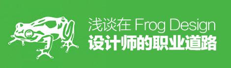 设计师的梦想!浅谈设计师在Frog的职业道路(含应聘技巧) - 优设网 - UISDC