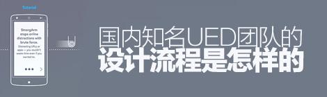接地气!国内知名UED团队的设计流程是怎样的? - 优设-UISDC