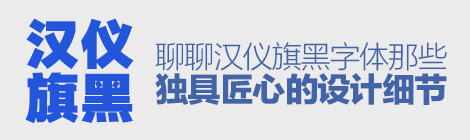 超赞!聊聊汉仪旗黑字体那些独具匠心的设计细节 - 优设网 - UISDC