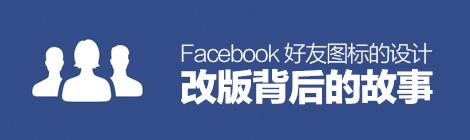 隐秘而伟大!Facebook 好友图标的设计改版背后的故事 - 优设-UISDC