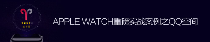 isux-apple-watch-qzone-1