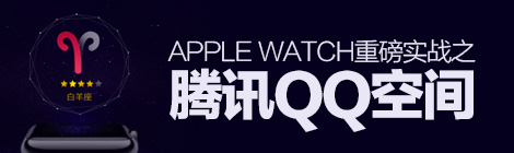 小空间大精彩!Apple Watch重磅实战案例之QQ空间 - 优设-UISDC
