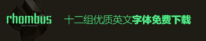 七月字体第一波!12组优质英文字体免费下载