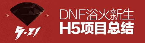 腾讯游戏实战!DNF浴火新生H5项目总结 - 优设网 - UISDC
