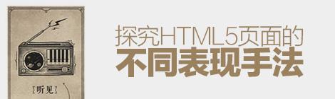 腾讯案例三剑客!探究HTML5页面的不同表现手法 - 优设网 - UISDC