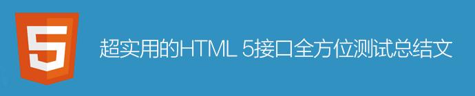 腾讯技术总结!超实用的HTML 5接口全方位测试总结文(一)