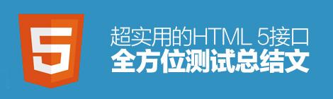 腾讯技术总结!超实用的HTML 5接口全方位测试总结文(一) - 优设-UISDC