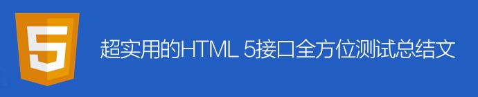 tgideas-html5-api-test-2-1