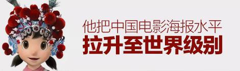 从奥美毕业后,他把中国电影海报的水平拉升至世界级别 - 优设网 - UISDC