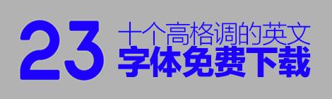 就是你了!10个高格调的英文字体免费打包下载 - 优设网 - UISDC