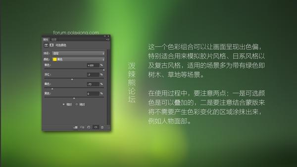 一键修图必备!超实用的可选颜色经验大全(一)