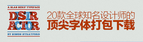 颜值担当!20款全球知名设计师的顶尖字体打包下载 - 优设网 - UISDC