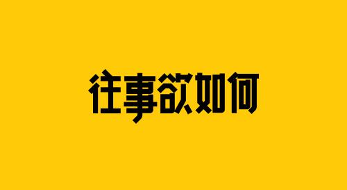 爱字成痴!来微信听刘兵克聊字体设计那些事