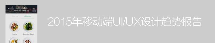 2015-ui-ux-trend-report-1