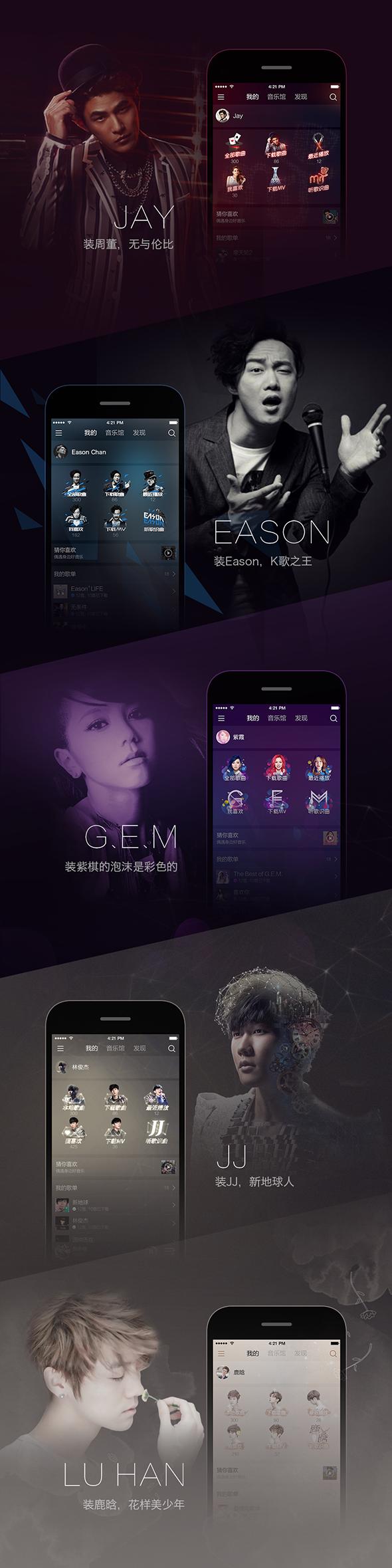 赞爆了!揭秘QQ音乐业界首创「大咖装」的背后设计过程