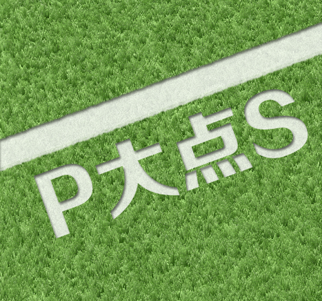 PS新手教程!手把手教你创建逼真的草地字体效果