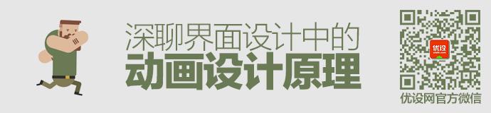 animation-principle-in-ui-design-1