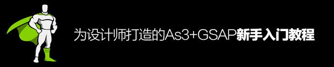 动起来的代码!为设计师打造的As3+GSAP新手入门教程(2)