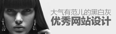 教父级色彩3.0!一组大气有范儿的黑白灰色调优秀网站设计 - 优设网 - UISDC