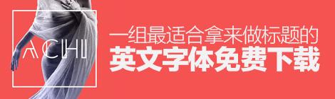 超贊!一組最適合拿來做標題的英文字體免費下載 - 優設網 - UISDC