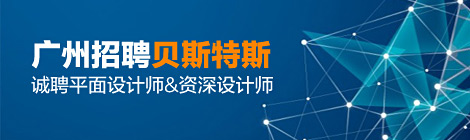 【广州招聘】贝斯特斯诚聘平面设计师&资深设计师 - 优设-UISDC