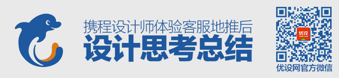 ctrip-designer-being-service-1