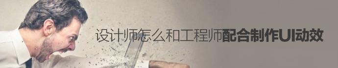 designer-rd-ui-animation-1