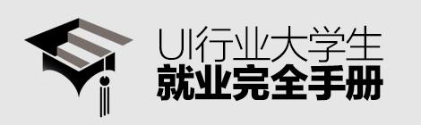 九月校招专题!UI行业大学生就业完全手册(一) - 优设网 - UISDC
