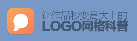 揭秘!让作品秒变高大上的LOGO网格全方位科普 - 优设-UISDC