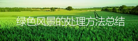 从零开始学后期!高手免费后期课堂之绿色风景的处理方法总结 - 优设网 - UISDC