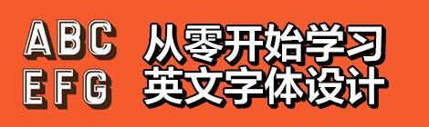 青椒姑娘的设计课!从零开始学英文字体设计(一) - 优设网 - UISDC