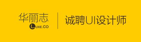 【北京招聘】华丽志丨华丽集诚聘UI设计师 - 优设-UISDC