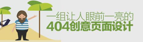哎呦不错哦!一组让人眼前一亮的404创意页面设计 - 优设网 - UISDC