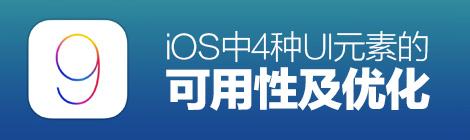 超干货!iOS中4种UI元素的可用性问题及优化建议 - 优设网 - UISDC