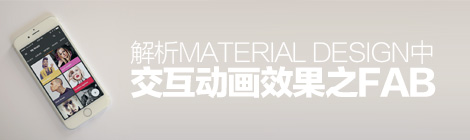 Pixate中级教程!解析Material Design中交互动画效果之FAB - 优设网 - UISDC