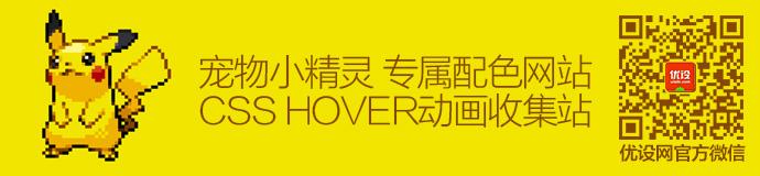pokemon-color-css-hover-1