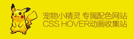 酷站两连发!宠物小精灵专属配色网站+CSS Hover动画收集站 - 优设网 - UISDC