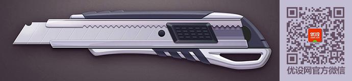 skeuomorphism-icon-paper-knife-1