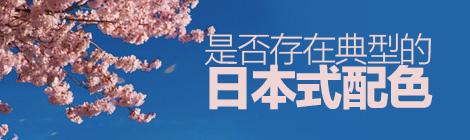 色彩的姿势!是否存在典型的日本配色?(有彩蛋) - 优设网 - UISDC