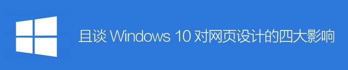 windows-10-will-impact-webdesign-1