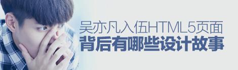 """亲历者说!火爆的""""吴亦凡入伍""""Html5背后有哪些设计故事? - 优设网 - UISDC"""