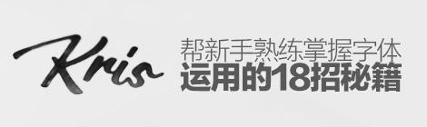 超实用!帮新手熟练掌握字体运用的18招秘籍 - 优设网 - UISDC