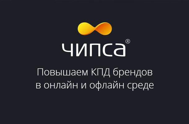 chipsa design russia studio website