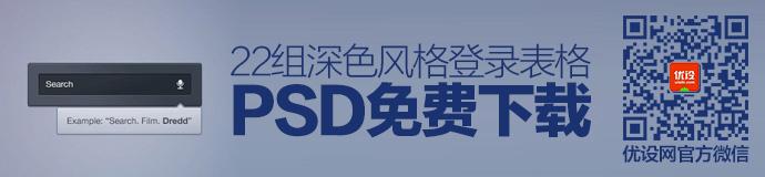实用素材!22组深色风格登录表格PSD免费下载